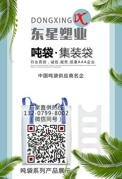 供应塑料颗粒吨袋,新干环保专用集装袋生产厂家